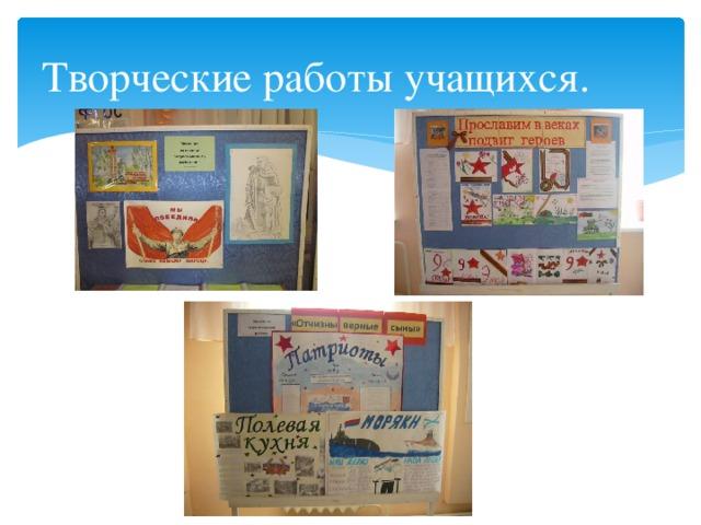 Творческие работы учащихся.