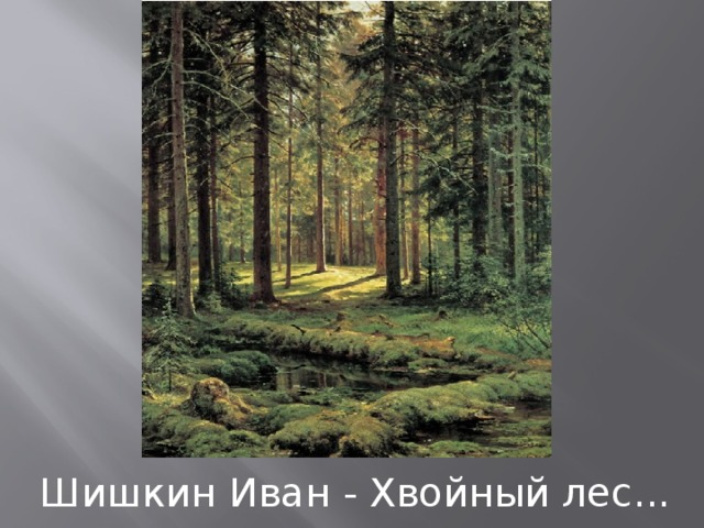 Шишкин Иван - Хвойный лес...