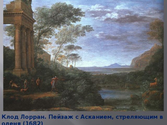 Клод Лорран. Пейзаж с Асканием, стреляющим в оленя (1682)