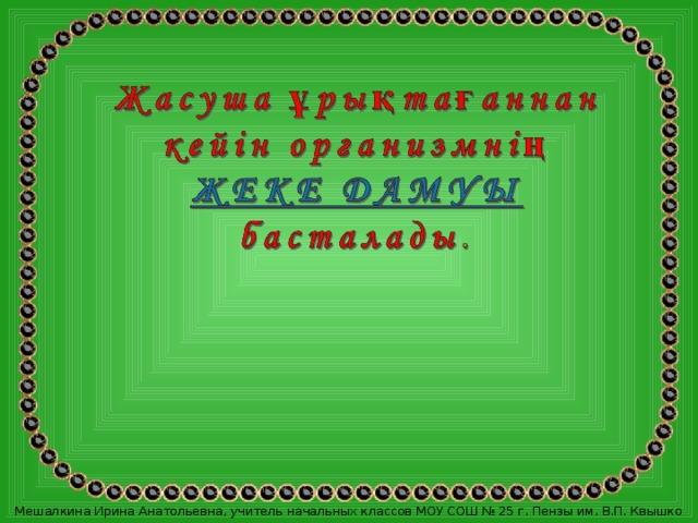 Мешалкина Ирина Анатольевна, учитель начальных классов МОУ СОШ № 25 г. Пензы им. В.П. Квышко