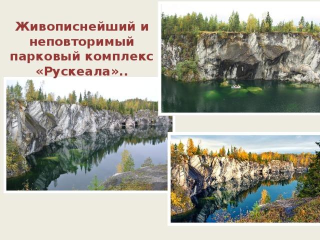 Живописнейший и неповторимый парковый комплекс «Рускеала»..