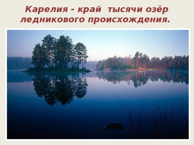 Карелия - край тысячи озёр ледникового происхождения.