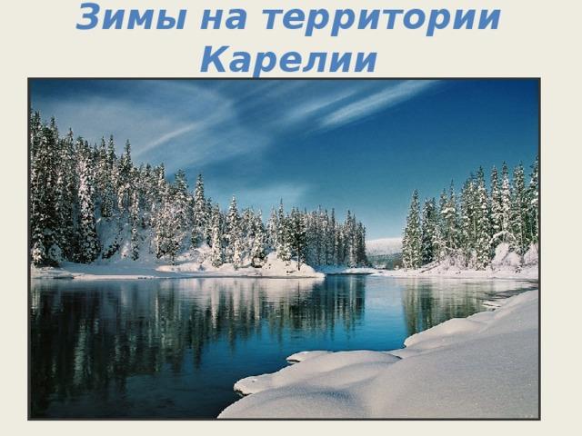 Зимы на территории Карелии