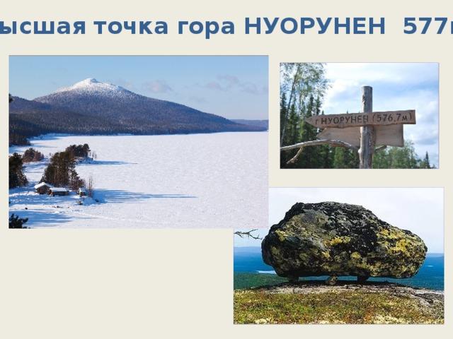 Высшая точка гора НУОРУНЕН 577м.