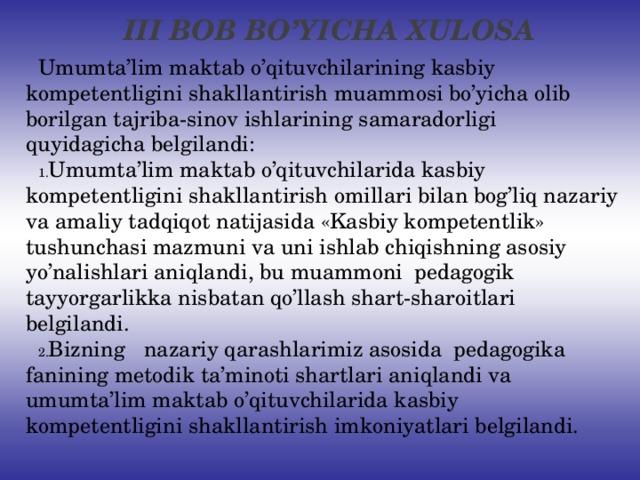 III BOB BO'YICHA XULOSA Umumta'lim maktab o'qituvchilarining kasbiy kompetentligini shakllantirish muammosi bo'yicha olib borilgan tajriba-sinov ishlarining samaradorligi quyidagicha belgilandi: