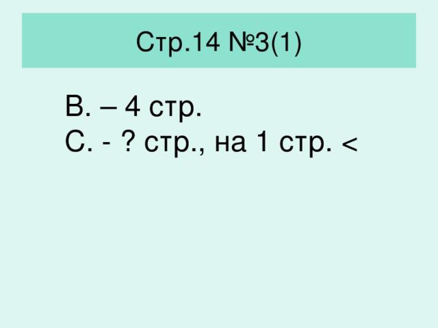 Стр.14 №3(1) В. – 4 стр. С. - ? стр., на 1 стр.