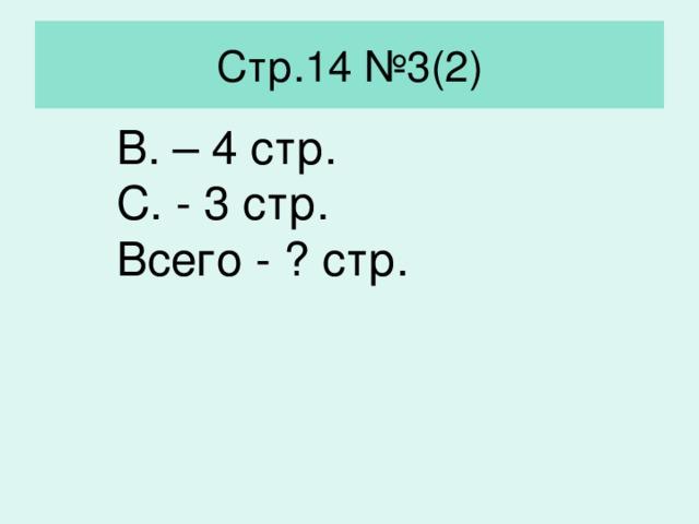 Стр.14 №3(2) В. – 4 стр. С. - 3 стр. Всего - ? стр.