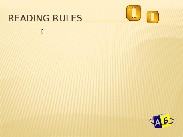 Reading rules [ [o:] [u:]