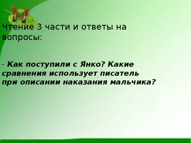 Чтение 3 части и ответы на вопросы: - Как поступили с Янко? Какие сравнения использует писатель при описании наказания мальчика?