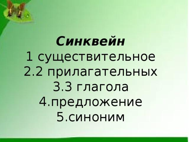 Синквейн 1 существительное 2.2 прилагательных 3.3 глагола 4.предложение 5.синоним