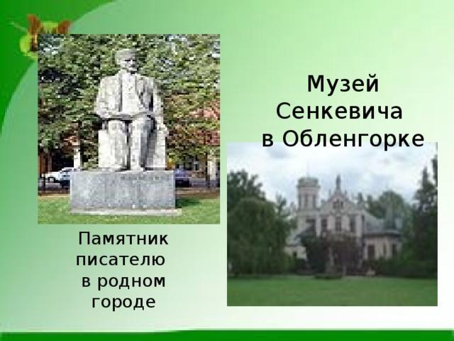Музей Сенкевича в Обленгорке Памятник писателю в родном городе