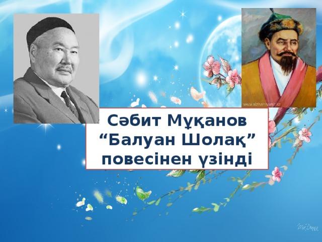 """Сәбит Мұқанов """" Балуан Шолақ"""" повесінен үзінді"""