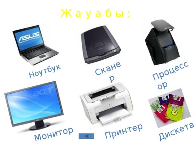 Ноутбук Сканер Процессор Монитор Принтер Дискета Ж а у а б ы :