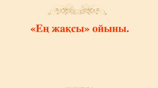 «Ең жақсы» ойыны.
