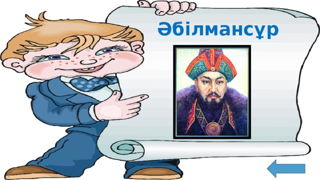 Әбілмансұр