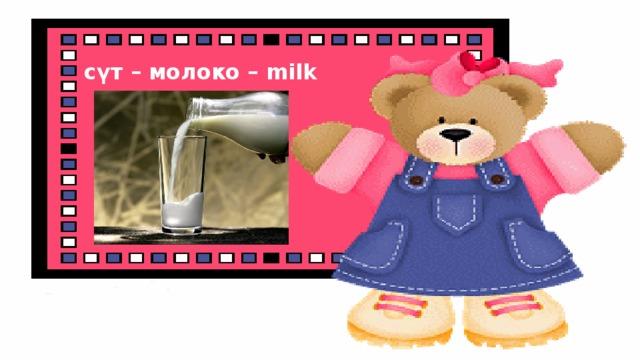 сүт – молоко – milk
