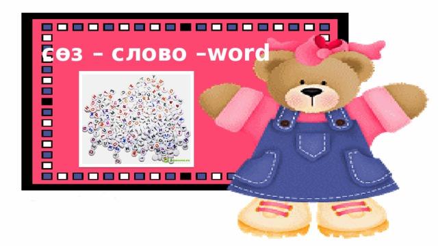 сөз – слово –word
