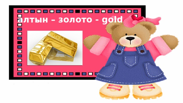 алтын – золото - gold