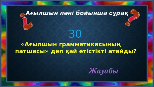 Ағылшын пәні бойынша сұрақ 30  «Ағылшын грамматикасының патшасы» деп қай етістікті атайды?  Жауабы