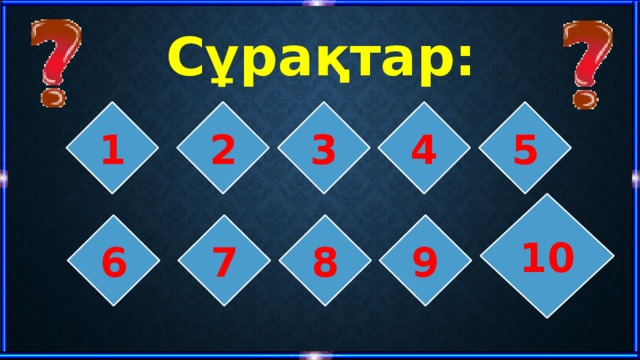 Сұрақтар: 1 2 3 5 4 10 6 7 8 9