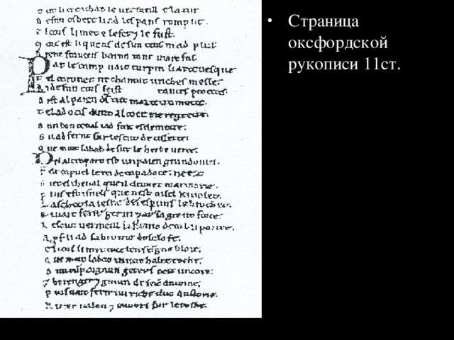 Страница оксфордской рукописи 11ст.