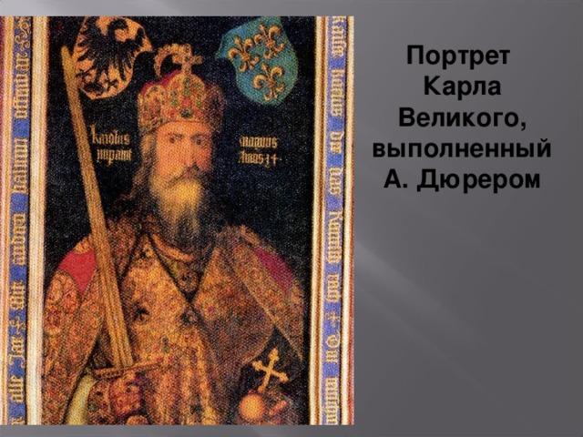 Портрет Карла Великого, выполненный А. Дюрером