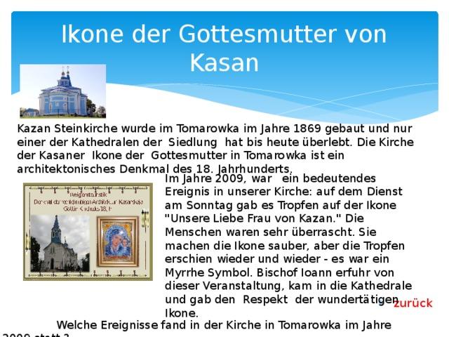 Ikone der Gottesmutter von Kasan Kazan Steinkirche wurde im Tomarowka im Jahre 1869 gebaut und nur einer der Kathedralen der Siedlung hat bis heute überlebt. Die Kirche der Kasaner Ikone der Gottesmutter in Tomarowka ist ein architektonisches Denkmal des 18. Jahrhunderts. Im Jahre 2009, war ein bedeutendes Ereignis in unserer Kirсhe: auf dem Dienst am Sonntag gab es Tropfen auf der Ikone