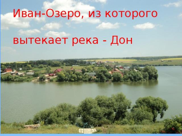 Иван-Озеро, из которого вытекает река - Дон