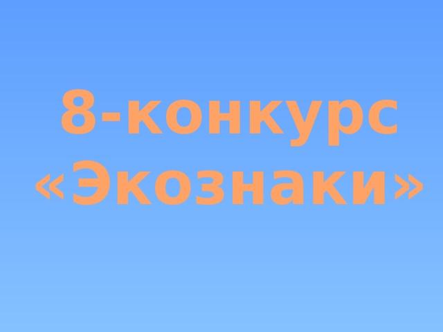 8-конкурс «Экознаки»