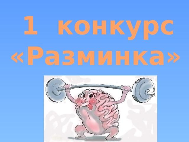 1 конкурс «Разминка»