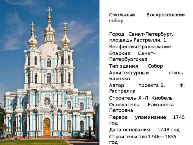 Смольный собор описание внешнего вида в художественном стиле
