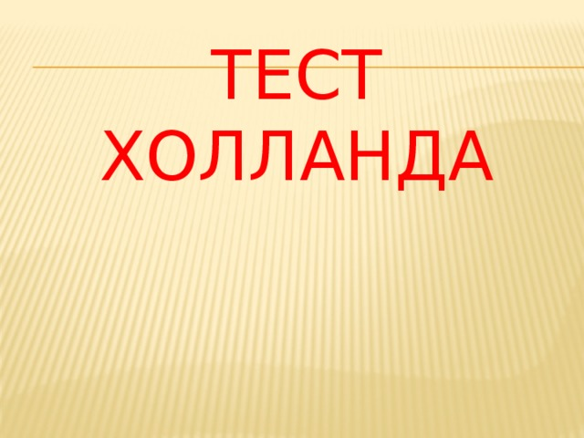 ТЕСТ ХОЛЛАНДА