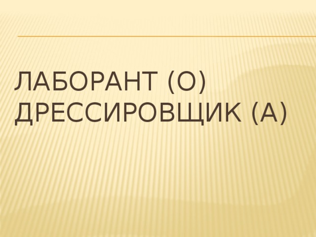 Лаборант (О)  Дрессировщик (А)