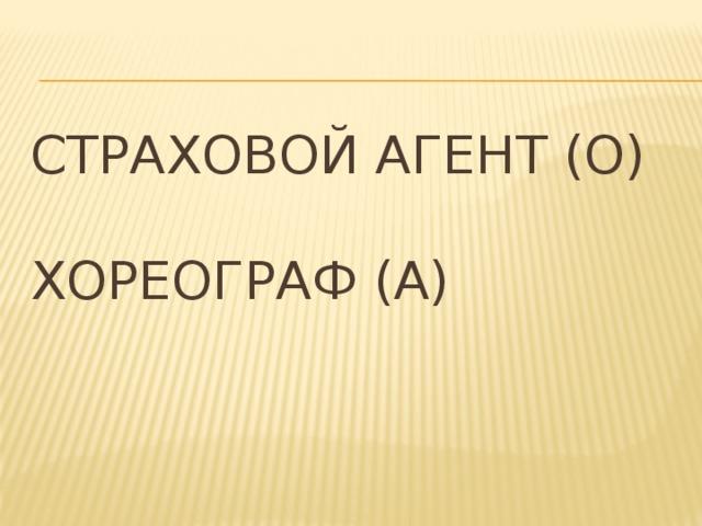 Страховой агент (О)   Хореограф (А)