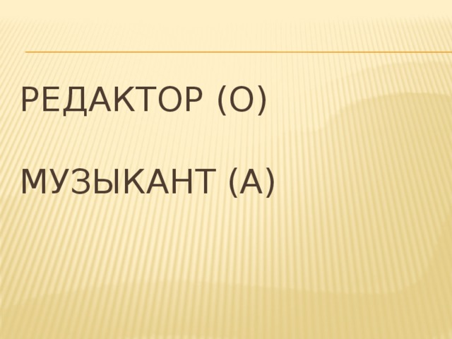 Редактор (О)   Музыкант (А)