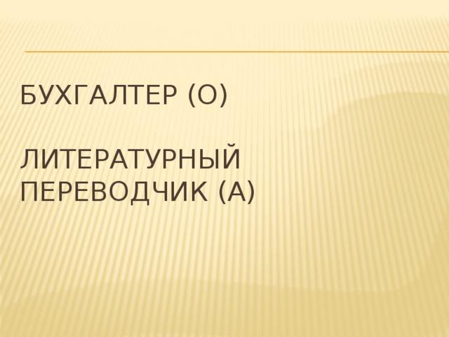 Бухгалтер (О)   Литературный переводчик (А)