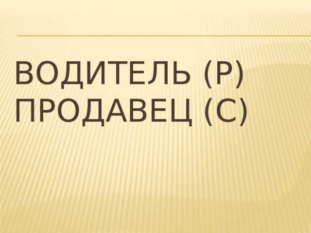 Водитель (Р)  Продавец (С)