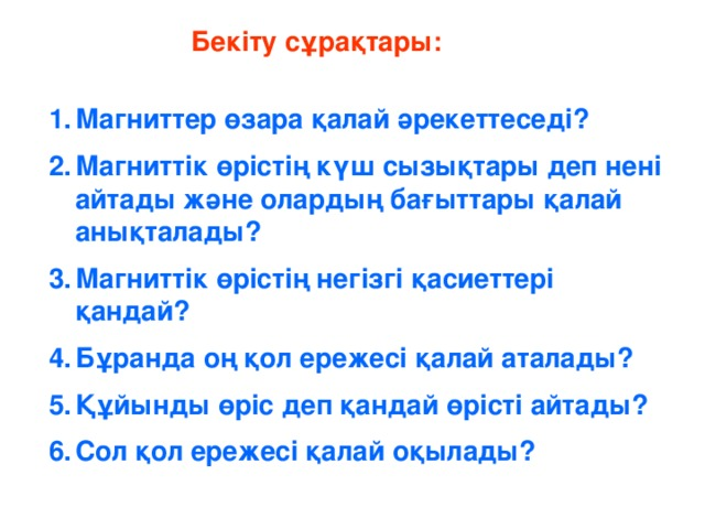 Бекіту сұрақтары: