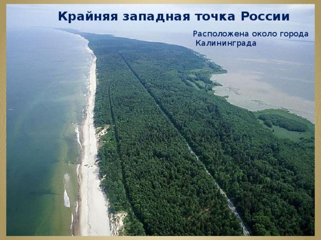 Крайняя западная точка России Расположена около города  Калининграда