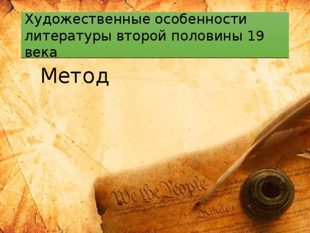 Художественные особенности литературы второй половины 19 века Метод Жанр Герой