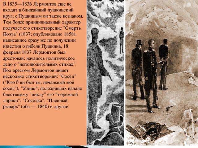 В 1835—1836 Лермонтов еще не входит в ближайший пушкинский круг; с Пушкиным он также незнаком. Тем более принципиальный характер получает его стихотворение