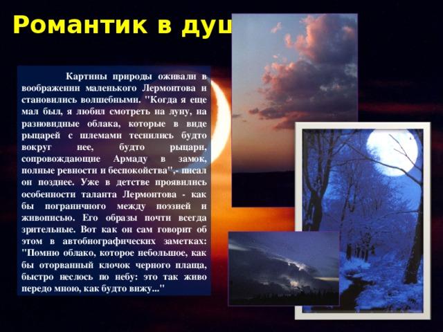 Романтик в душе…  Картины природы оживали в воображении маленького Лермонтова и становились волшебными.