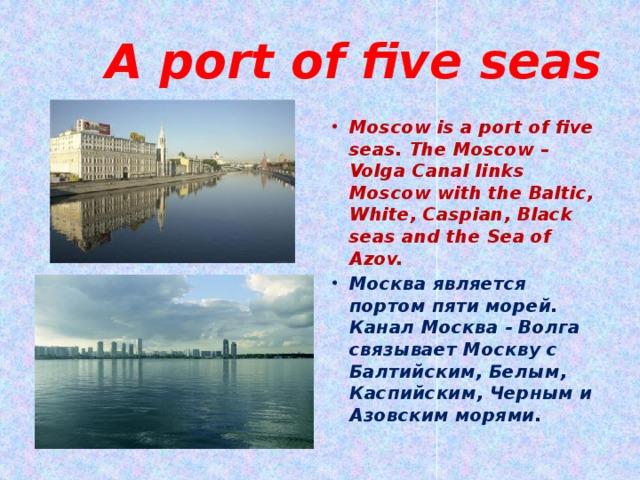 A port of five seas