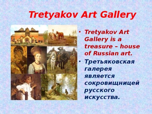 Tretyakov Art Gallery