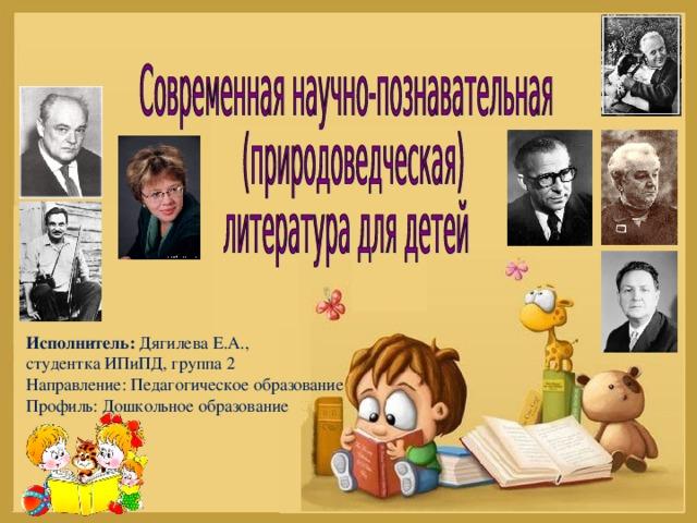 Исполнитель: Дягилева Е.А., студентка ИПиПД, группа 2  Направление: Педагогическое образование Профиль: Дошкольное образование
