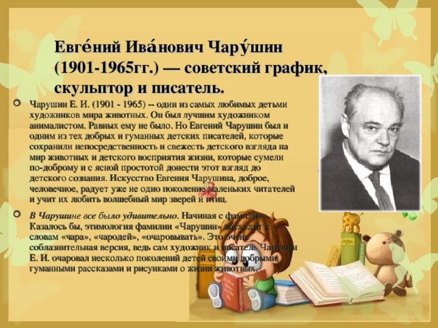 Евге́ний Ива́нович Чару́шин  (1901-1965гг.)— советский график, скульптор и писатель.