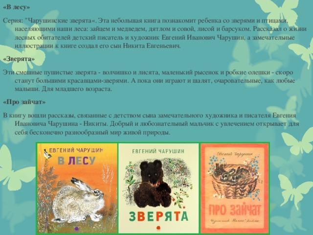 «В лесу» Серия: