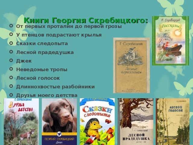 Книги Георгия Скребицкого: