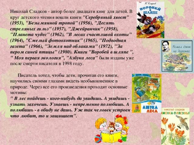 Николай Сладков - автор более двадцати книг для детей. В круг детского чтения вошли книги