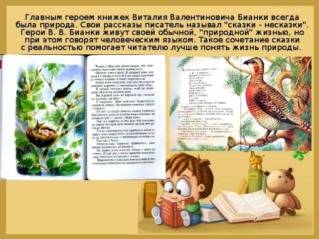 Главным героем книжек Виталия Валентиновича Бианки всегда была природа. Свои рассказы писатель называл